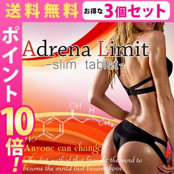 送料無料☆3個セット アドレナリミット/サプリメント ダイエット 美容 健康 スリム ダイエットサポート