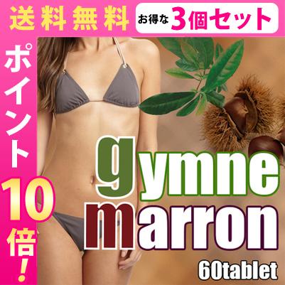 送料無料☆3個セット ギムネマロン/サプリメント ダイエット 美容 健康 スリム ダイエットサポート