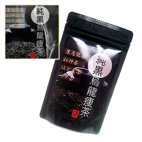 メール便送料無料☆2個セット 純黒烏龍痩茶/ダイエットドリンク ウーロン茶 美容 健康