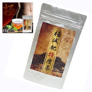 極減肥特痩茶 メール便送料無料 ダイエットドリンク 茶 健康 ギムネマ 美容 数量限定 最安値挑戦