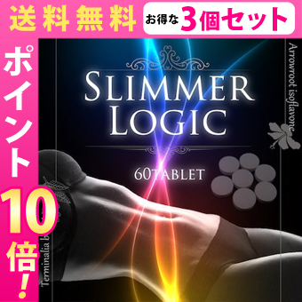送料無料☆3個セット スリマーロジック/サプリメント ダイエット 美容 健康 スリム ダイエットサポート