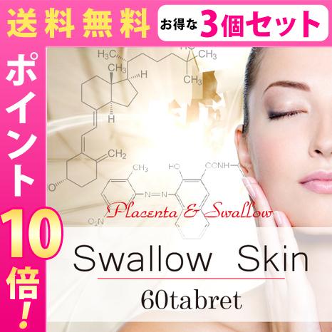 送料無料★3個セット スワロースキン/美容サプリ 美容 健康 サプリメント スキンケア