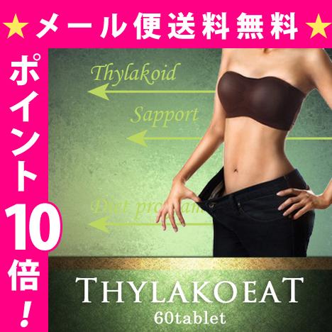 送料無料☆★3個セット チラコイート/サプリメント ダイエット 美容 健康 ダイエットサポート