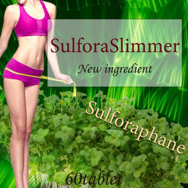 送料無料☆3個セット スルフォラスリマー/サプリメント ダイエット 美容 健康 スリム ダイエットサポート