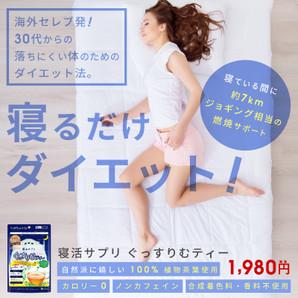 寝活 supplement ぐっすりむ tea / diet tea diet tea beauty slim supplement sleep
