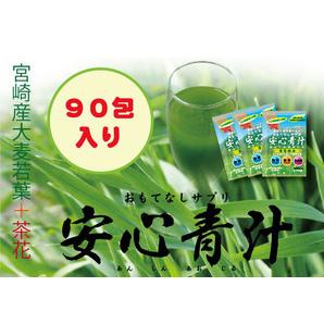 送料無料 安心青汁/宮崎県産大麦若葉 美容 健康 ヘルシーサポート 健康維持
