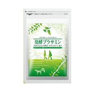 送料無料 発酵プラサミン/サプリメント健康