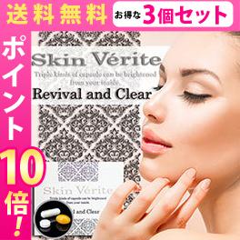 送料無料☆3個セット スキンヴェリテ リバイバル&クリア Skin Ve'rite Revival and Clear/サプリメント 美容サプリ スキンケア ボディケア 肌ケア