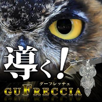 送料無料★3個セット GUFRECCIA グーフレッチェ/お守り 開運 金運 ラッキーアイテム 開運グッズ