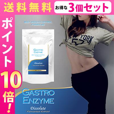 送料無料☆3個セット Gastro Enzyme ガストロ エンザイム/サプリメント ダイエット 美容 健康 スリム ダイエットサポート