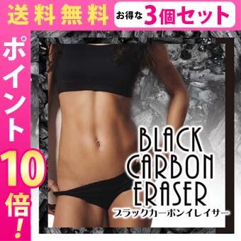 送料無料☆3個セット ブラックカーボンイレイサー/サプリメント ダイエット 美容 健康 スリム ダイエットサポート