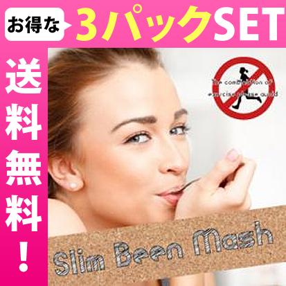 送料無料☆お得な3パックセット スリムビーンマッシュ/サプリメント ダイエット 美容 健康 ダイエットサポート
