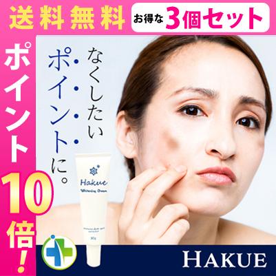 送料無料☆3個セット HAKUE ハクエ/クリーム 美容 健康 スキンケア 肌 フェイスケア