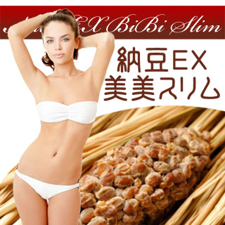 送料無料★3個セット 納豆EX美美スリ ム/サプリメント ダイエット 美容 健康 ダイエットサポート