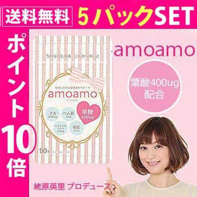 お得な5個セット☆送料無料 amoamo(アモアモ)/サプリメント 美容 健康 女性