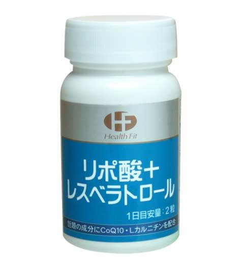 ヘルスフィット リポ酸+レスベラトロール/サプリメント 男性 女性 健康 ヘルスサポート