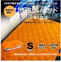 【送料無料】丸山式地磁気パッドガイアコットン シングルサイズ/温熱効果 遠赤外線 リラックス シート