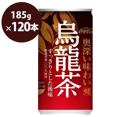 煌(ファン) 烏龍茶 185g缶 4ケース120本 送料無料(九州・沖縄・離島を除く)メーカー直送・代引不可/コカコーラ