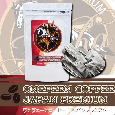 送料無料☆2個セット ワンフェーンコーヒー ジャパンプレミアム Onefeen Coffee Japan Premium