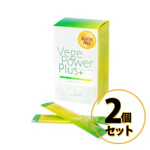 ベジパワープラス30包入 2個セット 即納 送料無料/スーパーフード ドリンク 美容 健康
