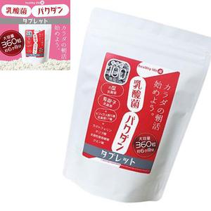 送料無料☆3個セット healthylife 乳酸菌バクダン タブレット/乳酸菌サプリメント 美容 ヘルシーサポート