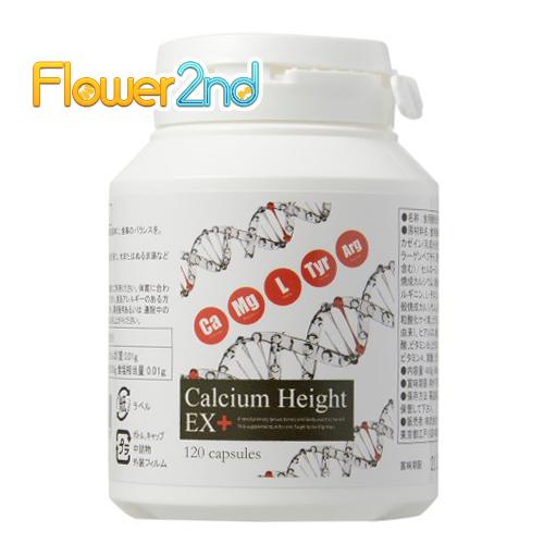 送料無料☆3個セット カルシウムハイトEX+ Calcium Height EX+/サプリメント 健康 骨 健康サポート カルシウム