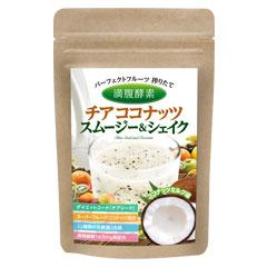 送料無料 スリム パーフェクトフルーツ搾りたて満腹酵素 美容 チアココナッツスムージー&シェイク/ダイエットドリンク 美容 健康 スリム 健康 ダイエットスムージー, アスポ:508f844e --- thomas-cortesi.com