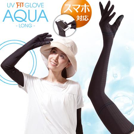 セール特価 UVグローブ アクア ロング UV 対策 美容 アウトドア 待望 健康 手袋 アーム 腕