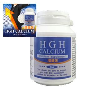 HGHカルシウム増量版 送料無料 サプリメント 健康 全国一律送料無料