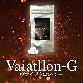 送料無料☆2個セット Vaiatllon-G ヴァイアトロン-ジー/サプリメント 男性 健康 メンズサポート