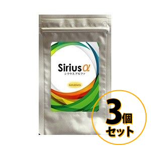 Sirius α シリウスアルファ 3個セット 送料無料/サプリメント 男性 健康 メンズサポート