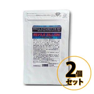 REVILE ZILLION リバイルジリオン 2個セット 送料無料/サプリメント 男性 健康 メンズサポート