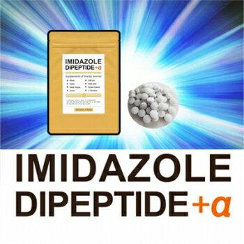 送料無料★3個セット Imidazole Dipeptide+α イミダゾールべプチド+α/サプリメント 男性 健康 メンズサポート イミダゾールペプチド含有チキンエキス加工食品