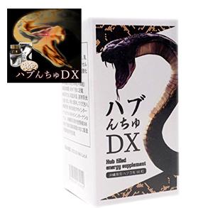 送料無料★3個セット ハブんちゅDX/サプリメント 男性 健康 メンズサポート