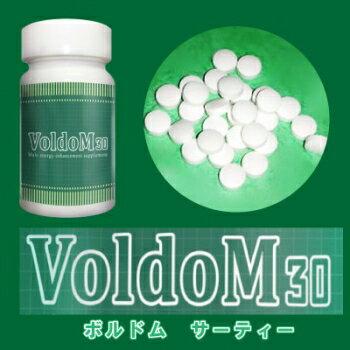 送料無料★2個セット Voldom30 ボルドムサーティー/サプリメント 男性 健康 メンズサポート シトルリン マカ マムシ