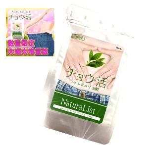 送料無料☆3個セット チョウ・活 増量版/サプリメント ダイエット 美容 健康 スリム ダイエットサポート