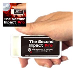 送料無料★3個セット The Second Impact Pro ザ セカンドインパクト プロ/サプリメント 男性 健康