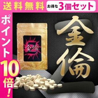 送料無料☆3個セット 金倫Z/サプリメント 男性 健康 メンズサポート