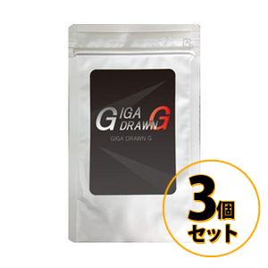 GIGA DRAWN G ギガドロンジー 3個セット 送料無料/サプリメント 男性 健康 メンズサポート