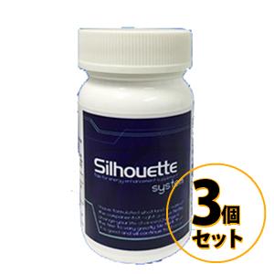 Silhouette system α シルエットシステムアルファ 3個セット 送料無料/サプリメント 男性 健康 メンズサポート