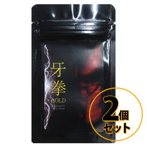 牙拳GOLD きばけんゴールド 2個セット 送料無料/サプリメント 男性 健康 メンズ