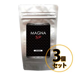 MAGNA SP マグナSP 3個セット 送料無料/サプリメント 男性 健康 メンズ
