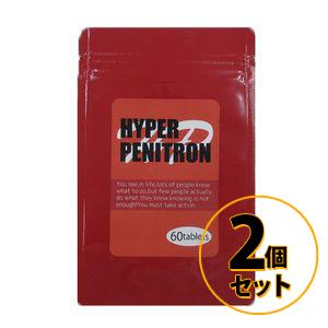 HYPER PENITRON ハイパーペニトロン 2個セット 送料無料/サプリメント 男性 健康 メンズサポート