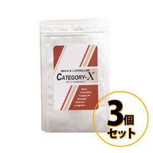 CATEGORY-X カテゴリ-X 3個セット 送料無料/サプリメント 男性 健康 メンズサポート