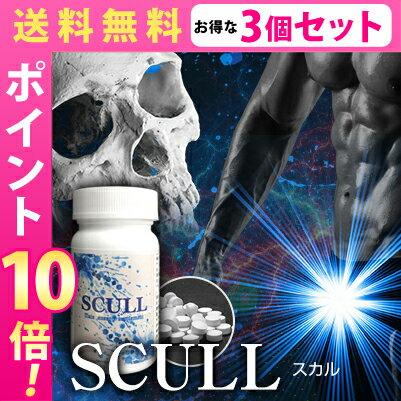 送料無料☆3個セット SCULL スカル/サプリメント 男性 健康 メンズサポート