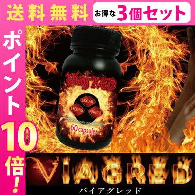 送料無料★3個セット VIAGRED バイアグレッド/サプリメント 男性 健康 メンズサポート
