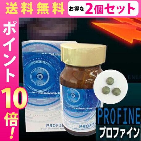 送料無料★2個セット PROFINE プロファイン/サプリメント 男性 健康 メンズサポート