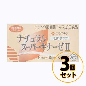 ナチュラルスーパーキナーゼ2(+エラスチン)  3個セット 送料無料/サプリメント ナットウキナーゼ 納豆 美容 健康
