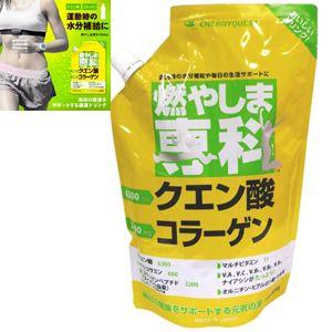 送料無料★3個セット 燃やしま専科(500g)/運動時の水分補給に 健康ドリンク 健康サポート クエン酸 ヒアルロン酸 コラーゲン