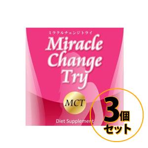 ミラクルチェンジトライ 即納 Miracle Change Try MCT 3個セット 送料無料/サプリメント ダイエット 美容 健康